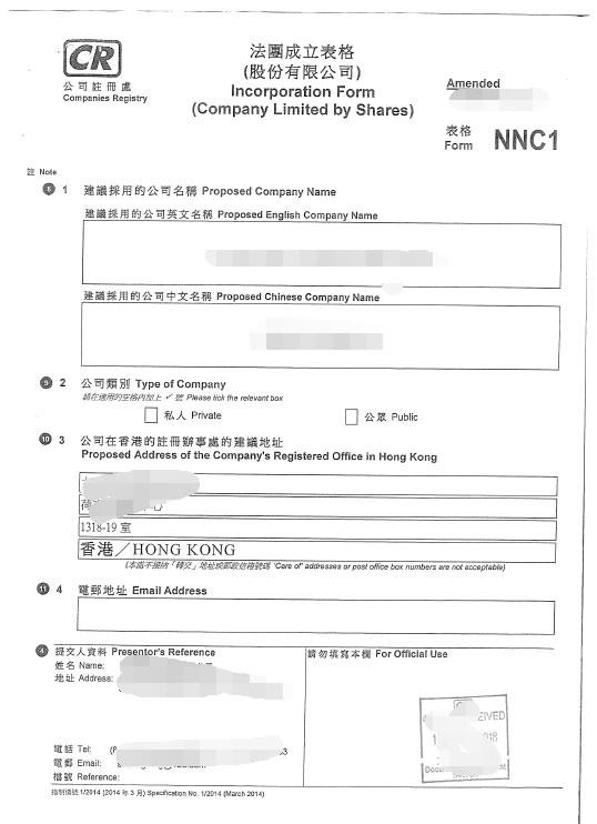 香港公司公证用于印度注册公司怎么办理?