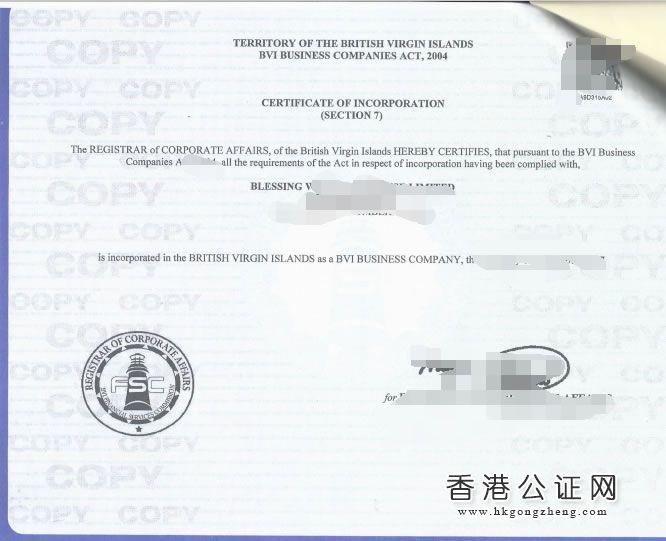 BVI公证用于青岛银行开户怎么办理?