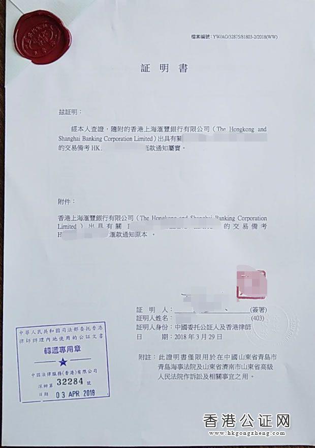 香港汇丰付款记录公证用于国内诉讼怎么办理?