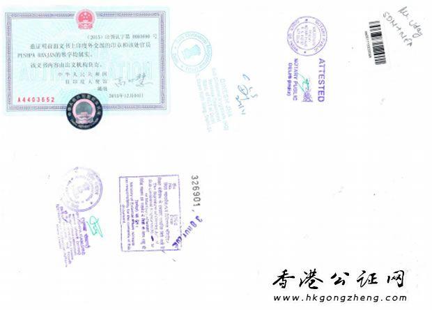 印度人授权委托书用于中国怎么办理公证认证?
