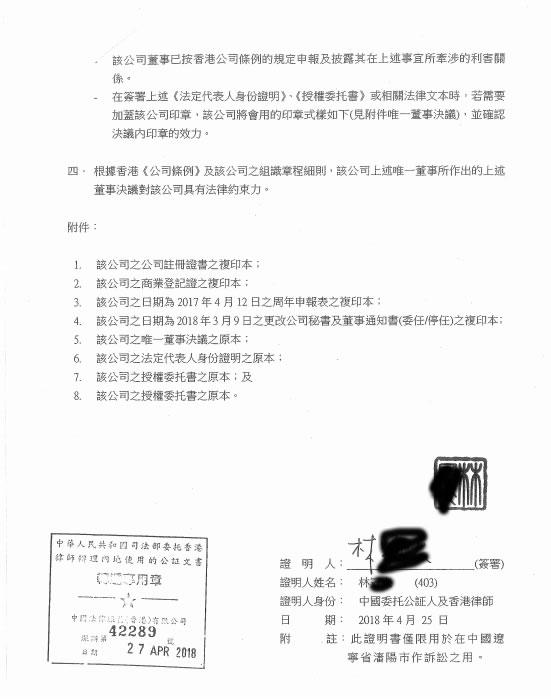 香港公司在大陆被告怎么办理委托公证?
