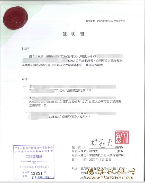 香港公司真实信息如何做香港公证认证?
