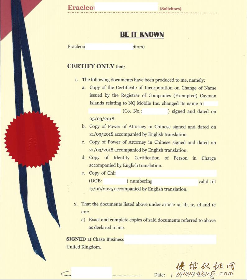 开曼公司主体资格认证、董事股东信息、授权委托书公证怎么做?