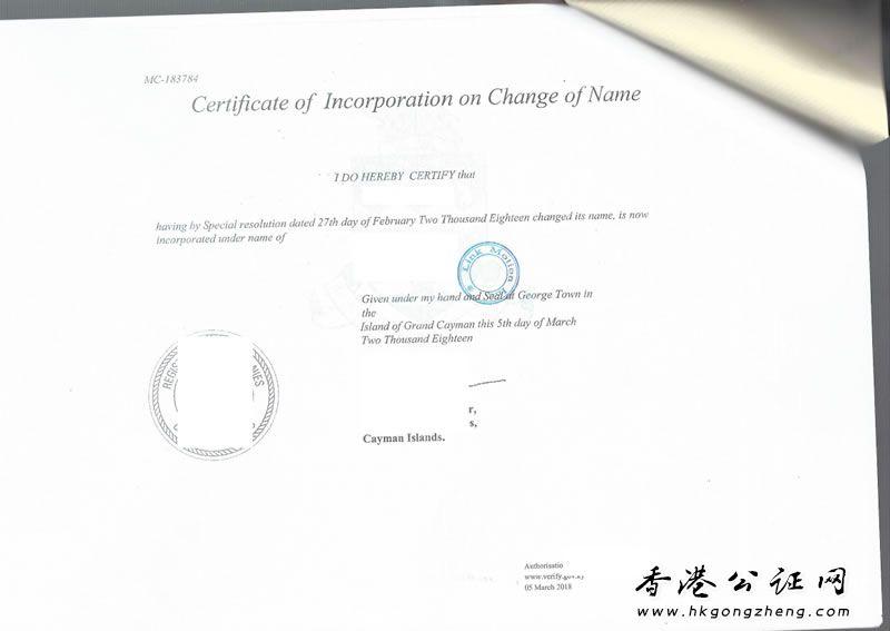 开曼公司公证用于北京法院诉讼怎么办理?