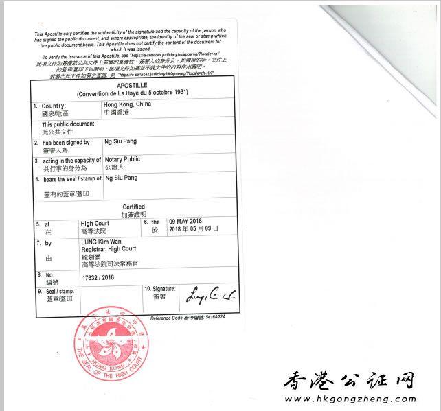 香港离婚判决书用于瑞典定居怎么办理公证?