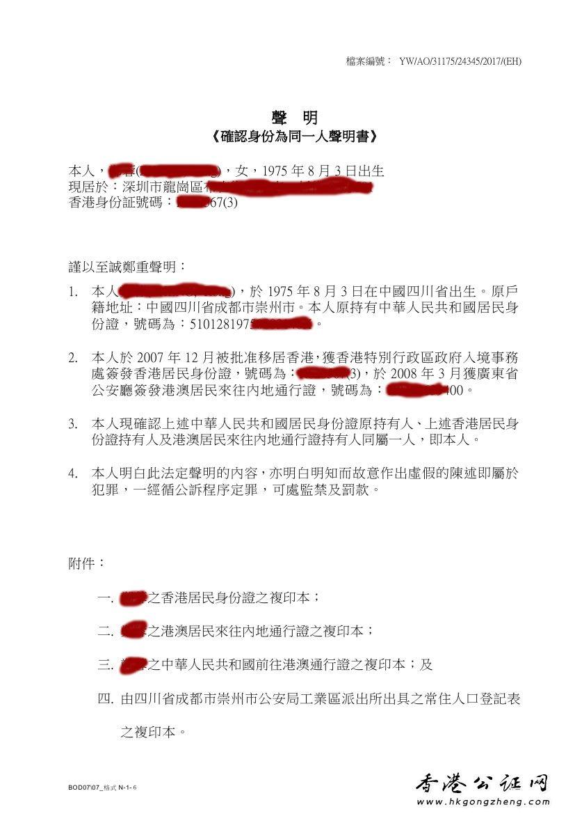 香港同一人身份证明公证证明办理?