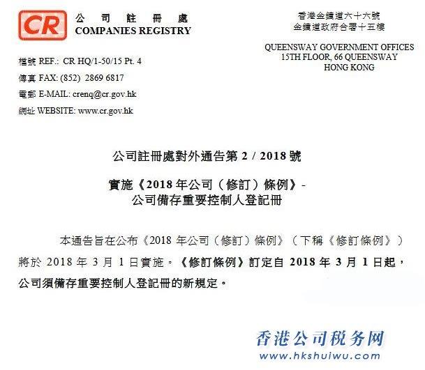 3月1日起香港公司须备存重要控制人登记册