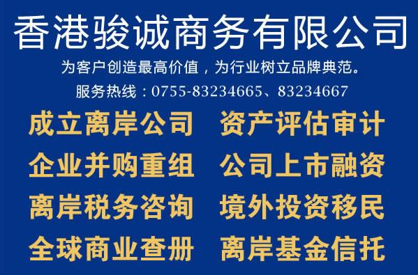 香港骏诚商务有限公司创立于香港