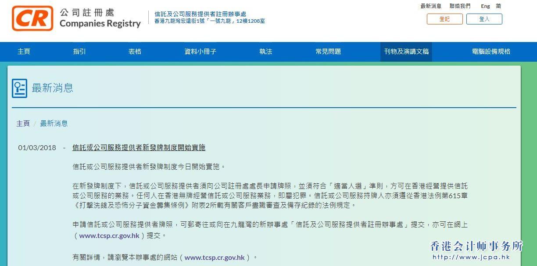 注册香港公司务必认准持有代理人牌照资格代理公司办理