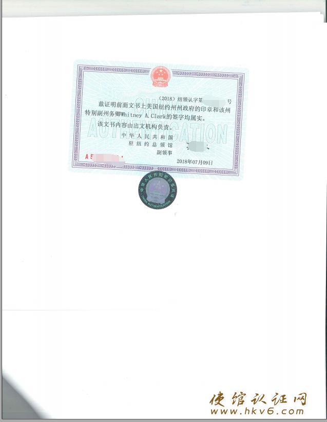 美国公司公证_www.hkv6.com