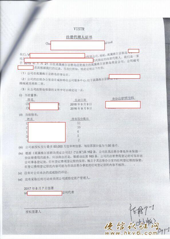 bvi公司公证_www.hkv6.com