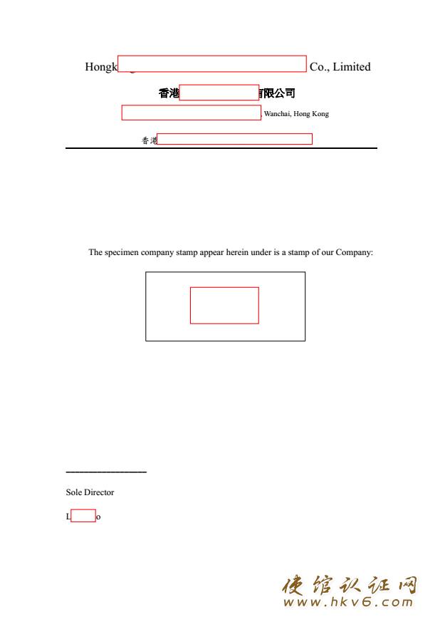 香港公司印章公证_www.hkv6.com