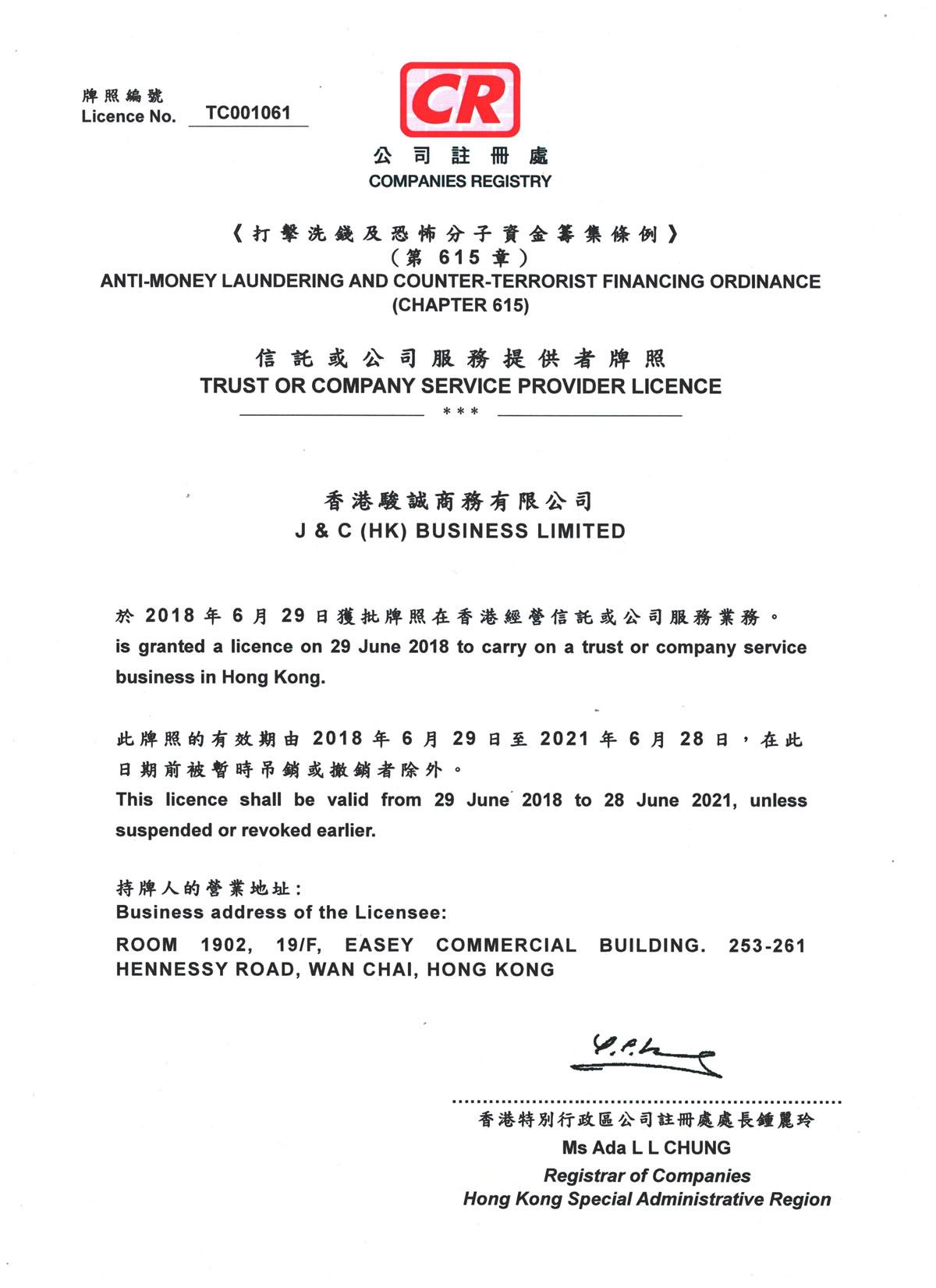 香港信托或公司服務提供者牌照樣本