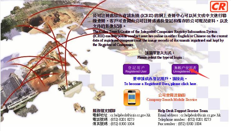 香港企业注册查询办法