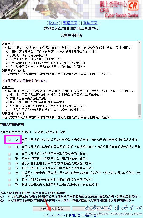 香港公司注册中心_长春微乐麻将下载 www.9fpz.biz