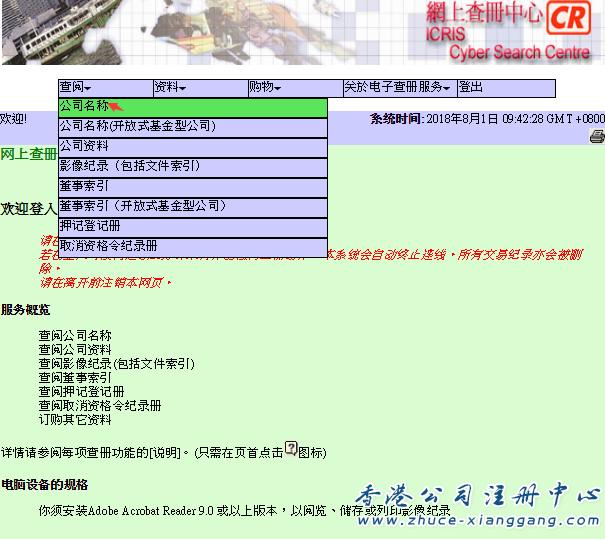 香港公司注册中心_www.lgbzi.tw