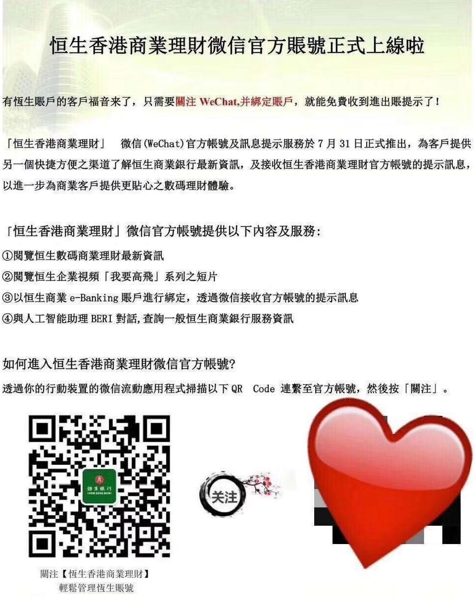 恒生为?#34892;?#20225;及商业客户推出微信官方账号及讯息提示服务