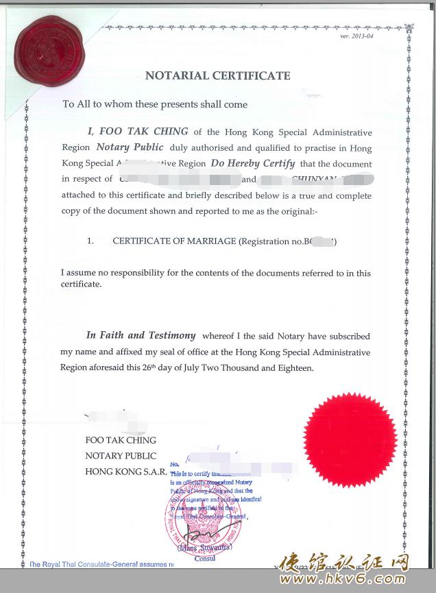 香港结婚证公证_www.hkv6.com