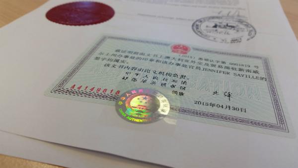 澳洲出生纸公证使馆公证_www.hkv6.com