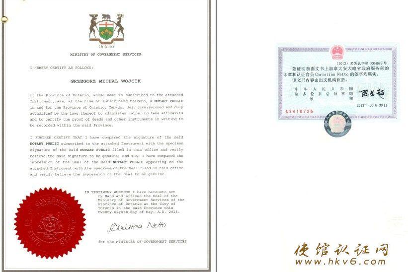 加拿大结婚证护照为同一人公证_www.hkv6.com