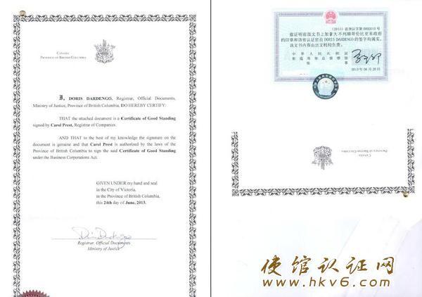 加拿大公司主体资格证明和存续证明公证_www.hkv6.com