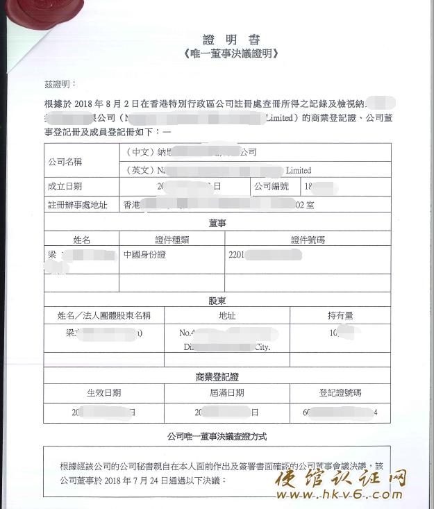 香港公司主体资格公证_www.hkv6.com