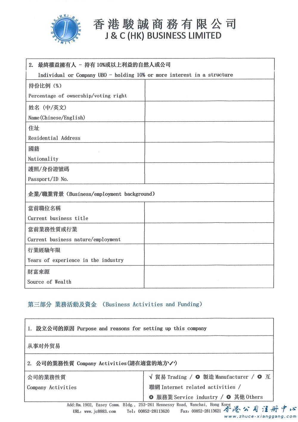 香港公司KYC表格(尽职审查表)样本_2