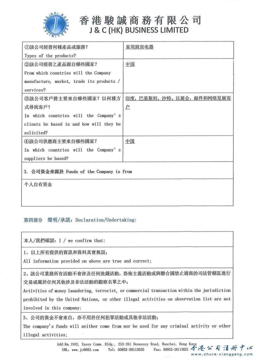 香港公司KYC表格(尽职审查表)样本_3