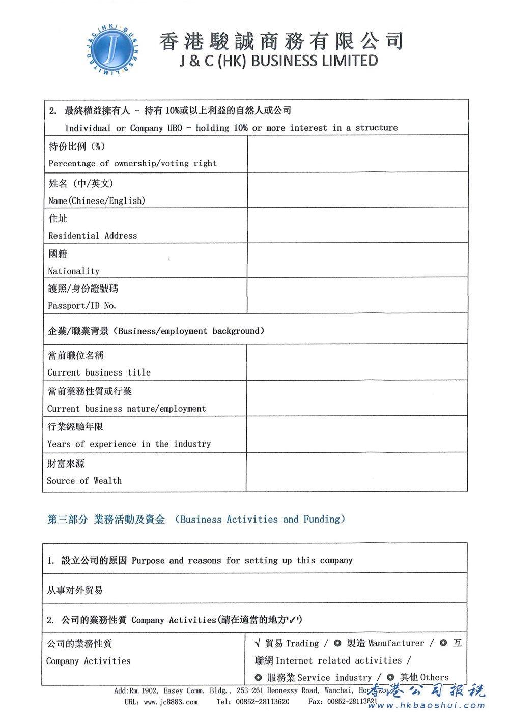 注册香港公司KYC样本