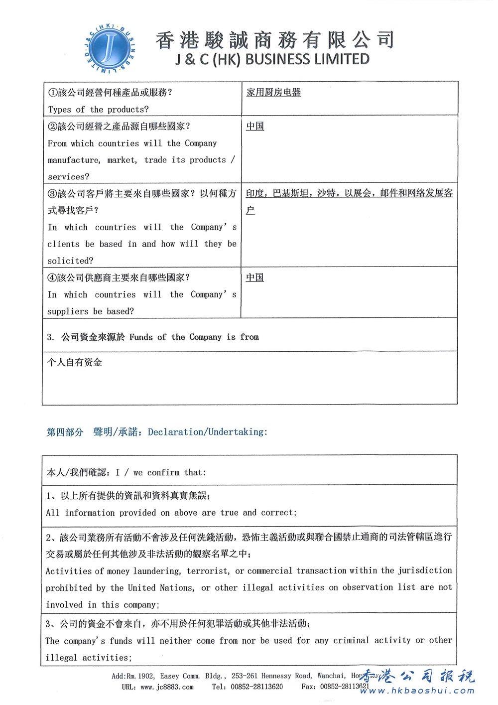注冊香港公司KYC樣本