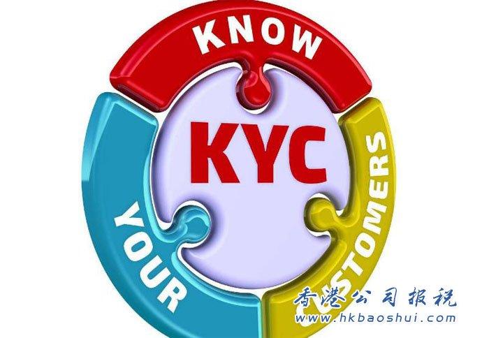 注册香港公司需填写KYC(尽职审查表)表格