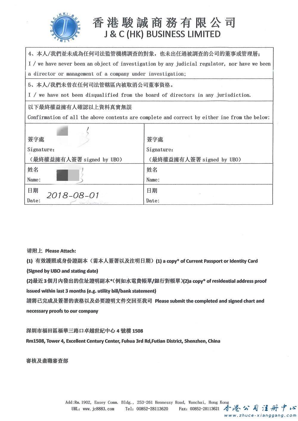 香港公司KYC表格(尽职审查表)样本_4