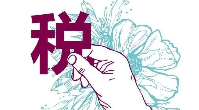 香港公司报税_www.vao.tw