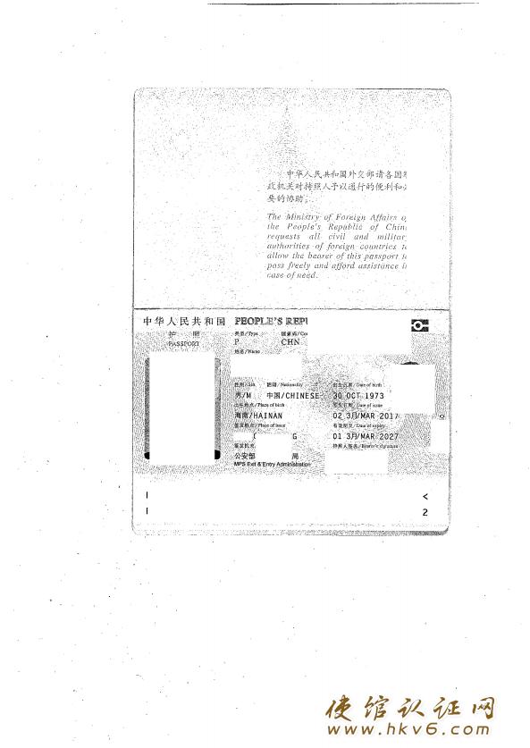 bvi公司越南使馆公证-3