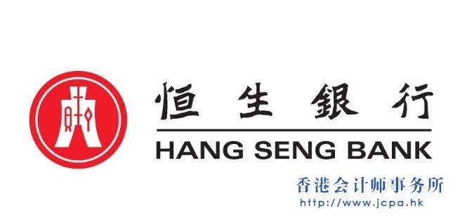 香港公司开恒生银行_www.7600036.com