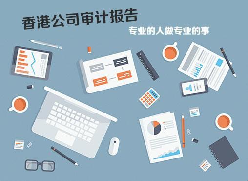 香港公司審計的這下注意事項,你都知道嗎?