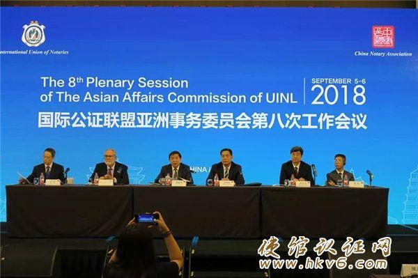 国际公证联盟亚洲事务委员会