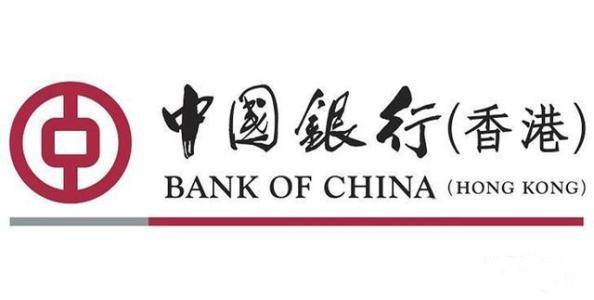 香港銀行開戶之香港中銀開戶