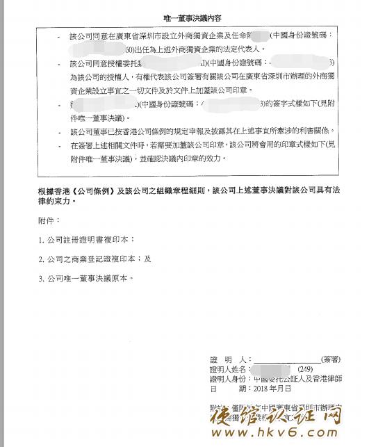 香港公司特殊决议公证_www.hkv6.com