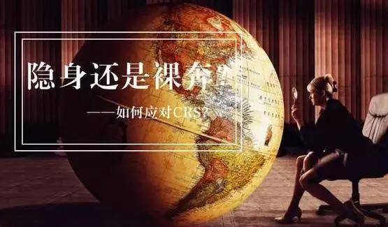 中國版CRS正式落地,高凈值人士將受到怎樣的影響