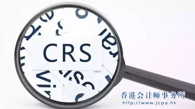 "CRS来袭知名避税天堂沦陷 富人海外账户或将""裸奔"""