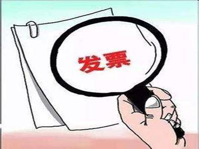 香港→公司发票处理