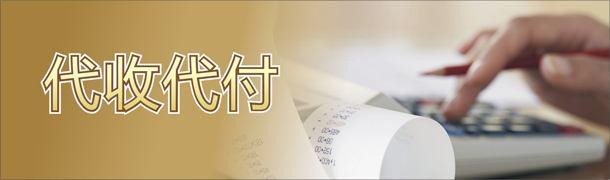 香港公司代收代付做账