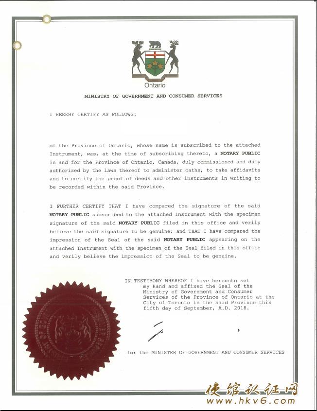 加拿大出生纸公证用于深圳上学