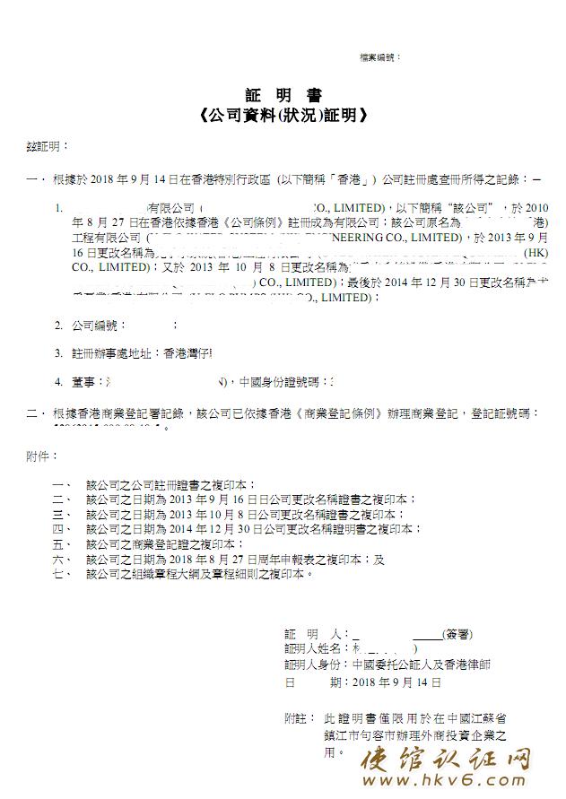 香港公司更名公证