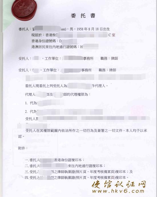 香港个人委托书公证_www.hkv6.com