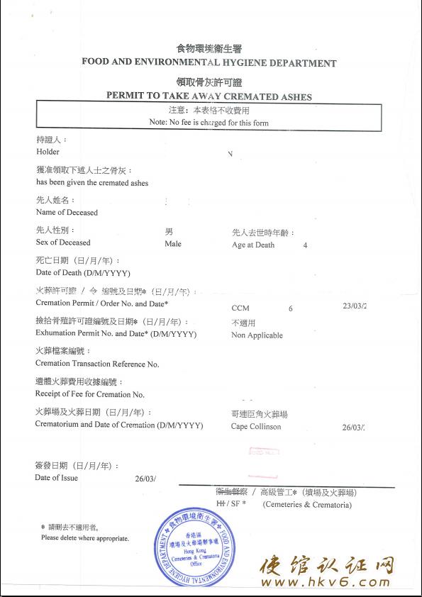 香港领取骨灰许可证公证_www.hkv6.com