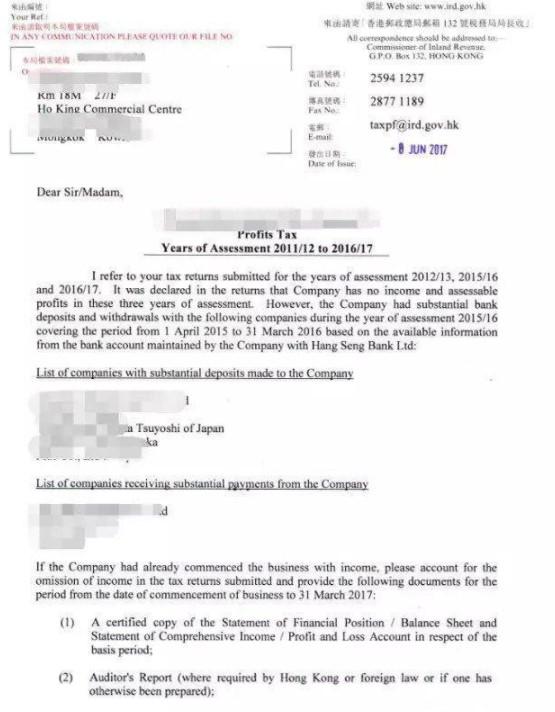 香港稅局銀行聯手打擊逃稅,你的香港公司還敢做零報嗎?