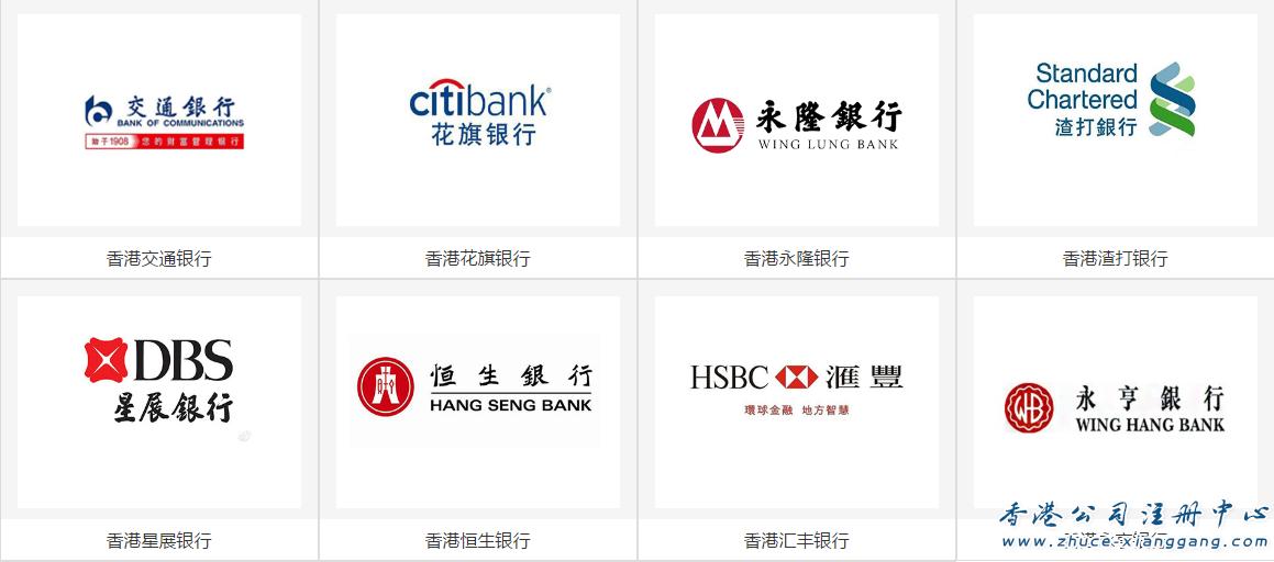 香港银行开户_www.vao.tw