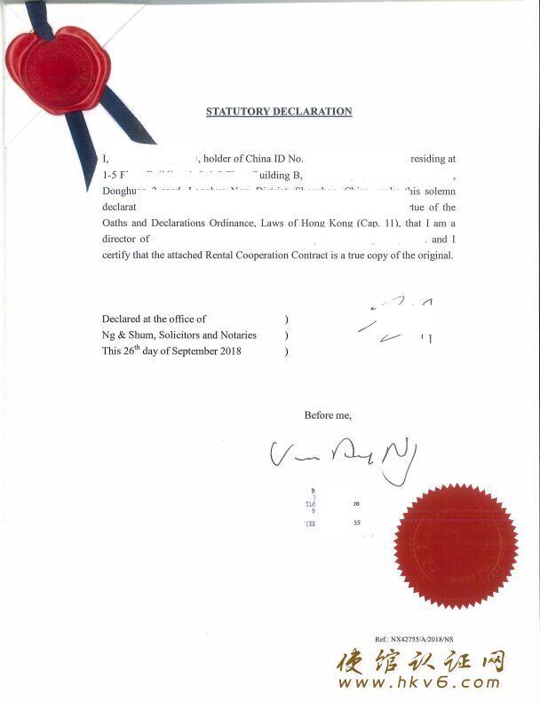 深圳公司租赁合同公证用于意大利